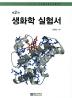 생화학 실험서(2판)