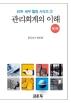 관리회계의 이해(3판)(회계 세무 힐리 시리즈 2)