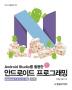 안드로이드 프로그래밍(Android Studio를 활용한)(개정판)(IT Cookbook 213)
