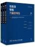 전효진 헌법 기출문제집 세트(2020)(전3권)