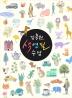 김충원 색연필 수업(누구나 쉽게 하는 김충원 미술 수업)(양장본 HardCover)