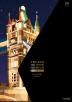 스티커 아트북 프리미엄: 타워 브리지