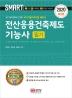 전산응용건축제도기능사 필기(2020)(스마트)