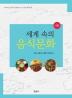 세계 속의 음식문화(4판)