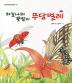 하늘나리 꽃밭의 무당벌레(2판)(눈높이 저학년 문고 18)