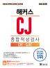 CJ 종합적성검사 CAT CJAT(2018)(해커스)
