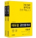 공인중개사 1차 2차 기초서 세트(2020)(에듀윌)(전2권)