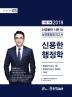 신용한 행정학 실전동형모의고사(2018)(봉투)(난공불락 시즌3)