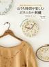 [해외]おうち時間を樂しむボタニカル刺繡 身近に使える48のインテリア小物