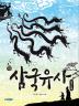 삼국유사(재미만만 우리고전 8)