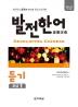 발전 한어 듣기 초급. 1(CD1장포함)