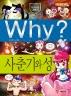 Why? 사춘기와 성(3판)(초등과학학습만화 13)(양장본 HardCover)