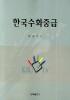 한국수화중급