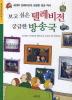 보고싶은 텔레비전 궁금한 방송국(상수리 호기심 도서관 11)