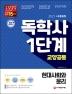 현대사회와 윤리 교양공통(독학사 1단계)(2021)(시대에듀)(12판)