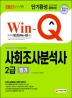 사회조사분석사 2급 필기 단기완성(2021)(Win-Q)(개정판 2판)