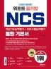 공기업 NCS 직업기초능력평가+직무수행능력평가 통합 기본서(2021)(위포트)