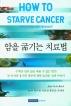 암을 굶기는 치료법