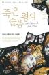 죽은 왕의 슬픔(Goldpen Club Novel 4)