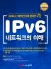 IPv6 네트워크의 이해(2020)(GNS3 시뮬레이터를 활용한)(개정증보판)