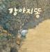 강아지똥(빅북)(반양장)
