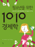 청소년을 위한 1010 경제학(사고뭉치 2)