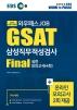 GSAT 삼성직무적성검사 Final 실전모의고사(4회분)(2020 상반기)(EBS 와우패스JOB)