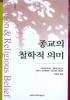 종교의 철학적 의미(2판)