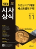 시사상식(2020년 11월호)(취업에 강한 에듀윌)