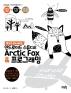 안드로이드 스튜디오 Arctic Fox & 프로그래밍(핵심만 골라 배우는)(제이펍의 모바일 시리즈 40)