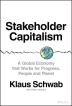 [보유]Stakeholder Capitalism