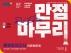 고등 인문계(문과) 봉투모의고사 Red Edition(2020)(2021 수능대비)(EBS 만점마무리)