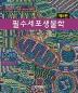 필수 세포생물학(5판)