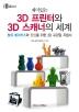 재미있는 3D 프린터와 3D 스캐너의 세계