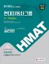 HMAT 현대자동차그룹 인 적성검사: 실전편(2017 상반기 채용대비)(3판)