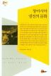 동아시아 냉전의 문화(문화동역학 라이브러리 30)(양장본 HardCover)