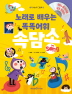 노래로 배우는 똑똑어휘 속담송(CD1장포함)(지식송 CD 그림책 5)(양장본 HardCover)
