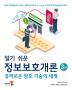 정보보호개론(알기 쉬운)(3판)