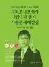 사회조사분석사 2급 1차 필기 기출문제해설집 사이다 V4(2020)(NCS기반 믿고보는 사경환)(4판)