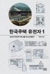 한국주택 유전자. 1