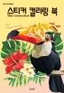 스티커 컬러링 북: 새(데코폴리)