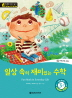 일상 속의 재미있는 수학(Fun Math in Everyday Life)(CD1장포함)(똑똑한 영어 읽기 Wise & Wide Level 3-7