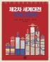 제2차 세계대전 인포그래픽(건들건들 컬렉션)(양장본 HardCover)