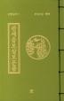 관세음보살보문품(작은책)(무량공덕 7)