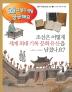조선은 어떻게 세계 최대 기록 문화유산을 남겼나요?(민본 국가를 꿈꾼 조선 2)(양장본 HardCover)