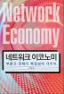 네트워크 이코노미: 부분과 전체의 복잡성에 대하여