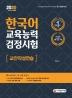 한국어교육능력검정시험 교안작성연습(2020)(7판)