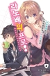 라노베의 프로!. 2(엔티노벨(NT Novel))