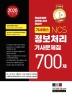 정보처리기사 문제집 700제(2020)(기사패스 NCS)