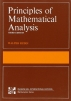 The Principles of Mathematical Analysis(Paperback)